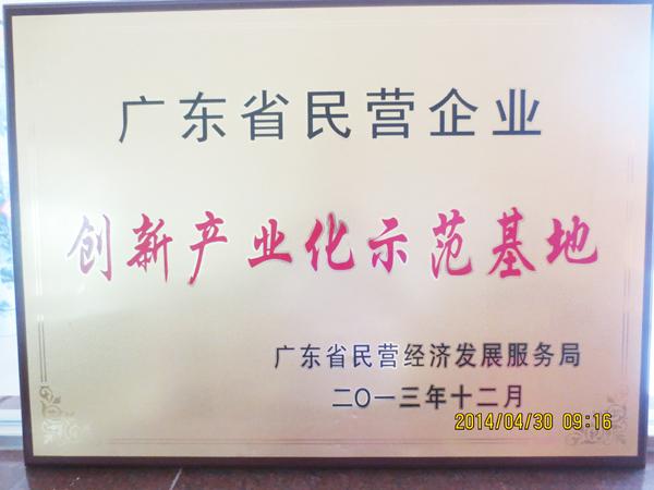 广州市粤田木业有限公司获创新产业化示范基地称号