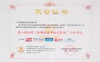 广州市粤田木业有限公司成为《全国诚信单位光荣榜》上榜单位
