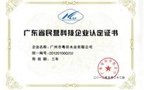 粤田木业获广东省名营企业认定证书