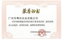 粤田木业成为中国模板协会理事单位